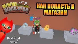 КАК ПОПАСТЬ В МАГАЗИН. МАЙНИНГ СИМУЛЯТОР РОБЛОКС | Mining Simulator roblox | Купите красного кота.