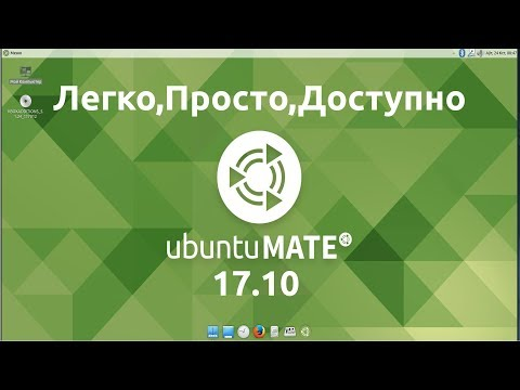 Обзор Ubuntu Mate 17.10