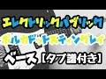 【TAB譜付き】エレクトリック・パブリック(Electric Public)- ポルカドットスティングレイ(POLKADOT STINGRAY) ベース(Bass)