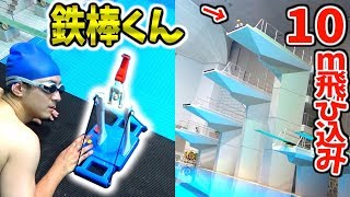 "【LEGENDARY TOY】""Tetsubo-Kun"" TRY 10meters HIGH-DIVE!!"