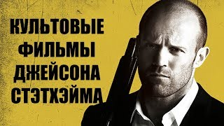 Культовые фильмы с Джейсоном Стэйтхэмом