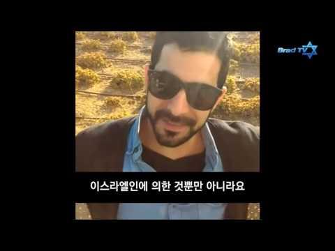 [Brad TV]ASK Project : 무고한 팔레스타인인을 죽이는 이스라엘인을 규탄할 수 있나요?