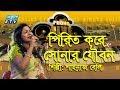Download lagu Pirit Kore Sonar Joubon || পিরিত করে সোনার যৌবন || Shahnaj Beli || ETV Music