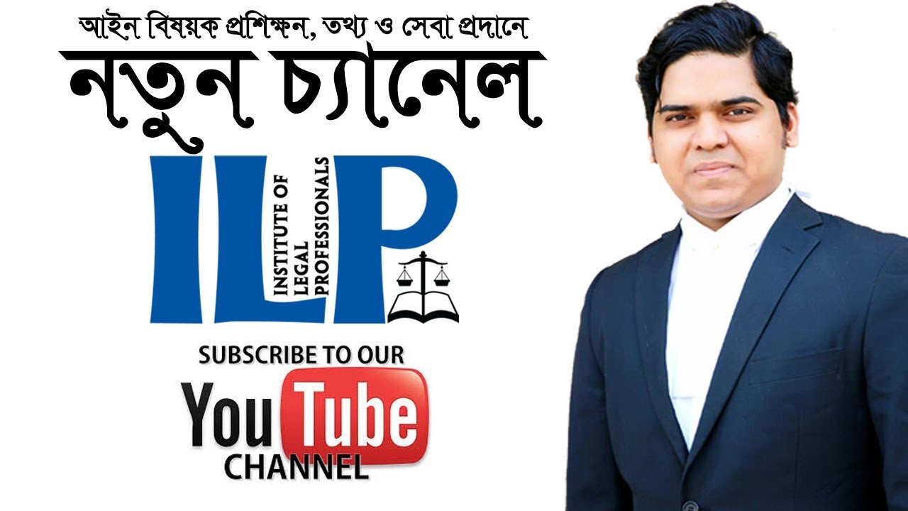 ILP। Institute Of Legal Professionals। Legal Training in Bangladesh। আইন বিষয়ক প্রশিক্ষন। Law BD