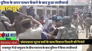 Kanpur News | कानपुर में दो समुदायों के बीच टकराव के बाद पुलिस ने किया लाठीचार्ज | Kanpur