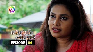 Monara Kadadaasi Episode 06 || මොණර කඩදාසි | සතියේ දිනවල රාත්රී 10.00 ට ස්වර්ණවාහිනී බලන්න... Thumbnail