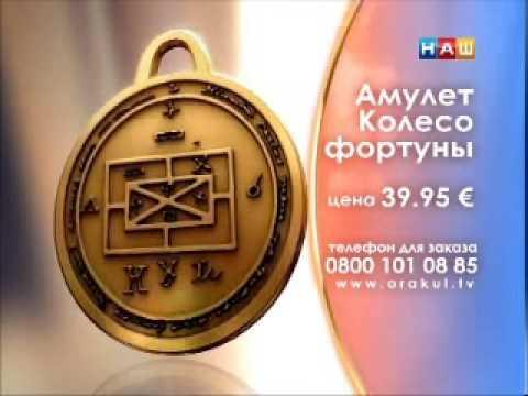 Веренея   Амулет Колесо фортуны