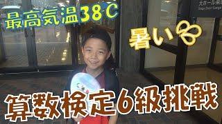 小学2年のYuga 今回は算数検定6級に挑戦 勉強期間は1カ月間 猛暑の中、...