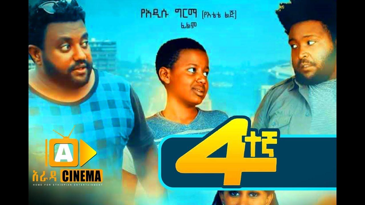 አራተኛ ethiopian movie trailer