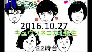 【10月27日(木)】 生放送教室に【 キュウソネコカミ 】先生が来校! 今...