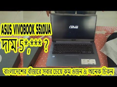 ASUS S510UA videos (Meet Gadget)