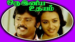Oru Iniya Udayam (1986) Tamil Movie