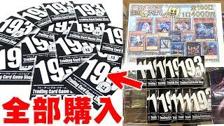【遊戯王】最近大阪にOPENしたカードショップの4,000円クジ残り全部買ってみると・・【衝撃】