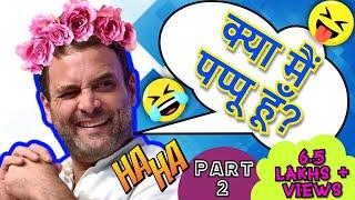 पप्पू राहुल | राहुल गाँधी को पप्पू क्यो कहते है | Rahul Gandhi Funny | Part 2 | IRR