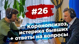 #26 Коронопсихоз, истерика бывших + ответы на вопросы