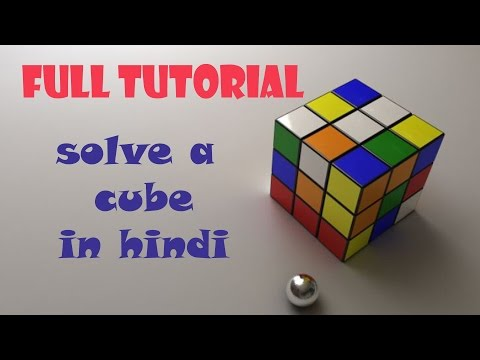 HOW TO SOLVE RUBIK'S CUBE HINDI TUTORIAL DETAILED