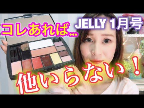 【雑誌付録】JELLY 1月号EMODA(エモダ)のコフレ並みのメイクパレット♡発色は?