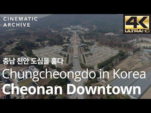 충남 천안 도심을 훑다 / Cheonan-si Downtown, Korea Drone - 독립기념관, 천안시청, 천안종합터미널, 천안갤러리아, 드론|시네마틱아카이브-대한민국영상소스