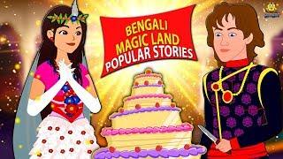 Magic Land Stories - Rupkothar Golpo   Bangla Cartoon   Bengali Fairy Tales   Koo Koo TV Bengali