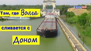 Там, где Волга сливается с Доном