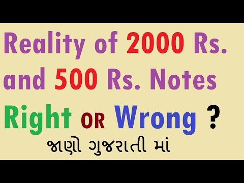 Reality of 2000 Rs  and 500 Rs Note | Nano GPS Chip Tracking | No Satellite System - [ Gujarati ]