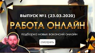 где заработать онлайн - актуальные вакансии 2020 года