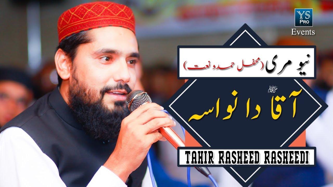 Aaqa Da Nawasa | Tahir Rasheed Rasheedi  | Mehfil Hamd-O-Naat | New Murree | YS Pro Events #1