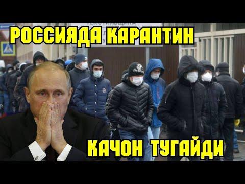 РОССИЯДА КАРАНТИН КАЧОН ТУГАШИ МАЛУМ БУЛДИ ШОК ...