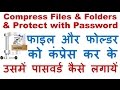 How to Compress Files & Folders and How To Secure Files & Folders with Password