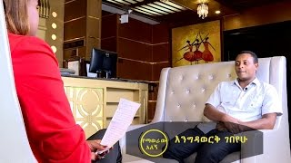 Ethiopia: Interview with Founder of YegnaTube.com  - Yemaweraw Alegn