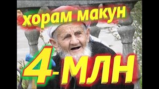 ХУДО ХОРАМ МАКУН КОБИЛЧОН ЗАРИПОВ  https://www.youtube.com/user/asrorijon/about?view_as=subscriber