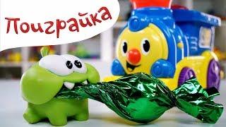ПОЇЗД і Ам Ням - Катається на Паровозику і Граємо в Іграшки - Поиграйка з Єгором Om Nom Cut the Rope