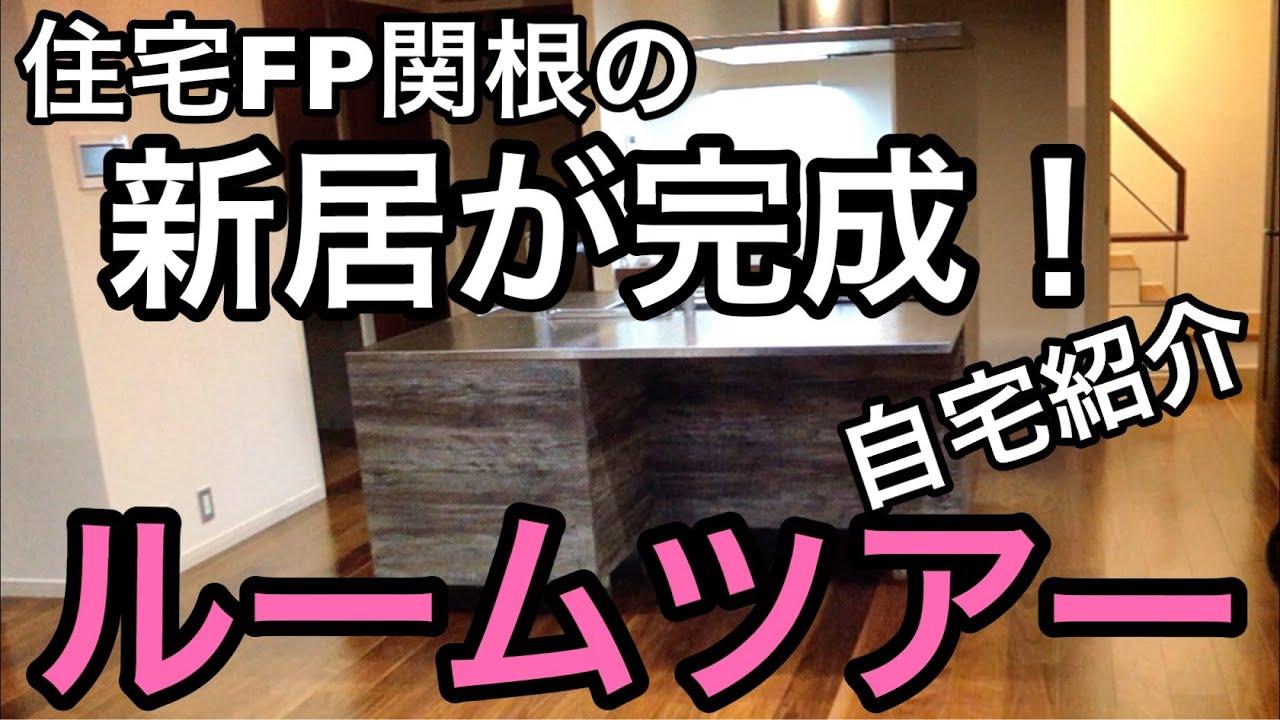 住宅FP関根の新居が完成!ルームツアー