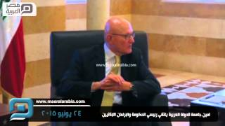 بالفيديو| نبيل العربي يلتقي رئيس الحكومة اللبنانية