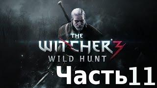Ведьмак 3: Дикая Охота - прохождение на русском. Часть 11. Встреча с Дикой Охотой