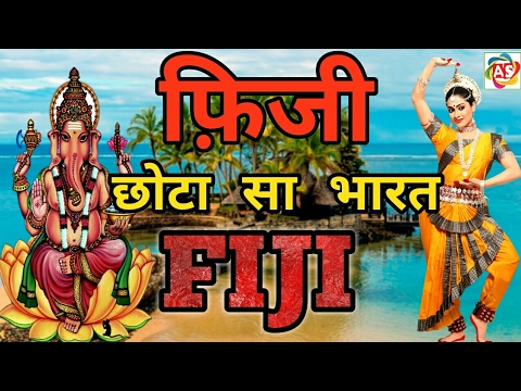 फिजी एक छोटा सा भारत देश // Fiji an Amazing Country in hindi // small India country