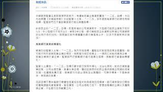 香港財經 R 20181115 0696中國民航訊息 2018上半年業績