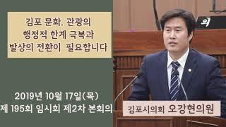 김포 문화, 관광의 행정적 한계 극복과 발상의 전환이 …