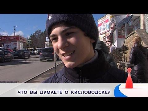 знакомства в городе кисловодске