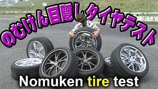のむけん ドリフトタイヤ正直インプレ ドリ天 Vol 6 ⑤