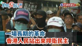【新聞大解讀】一場長期的革命 香港人民站出來捍衛民主 2019.08.20(下)