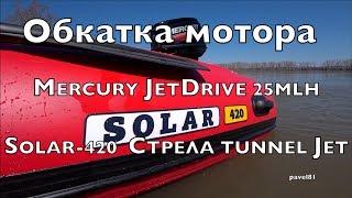 //ОБКАТКА Mercury JetDrive 25MLH//SOLAR-420  Стрела tunnel JET//