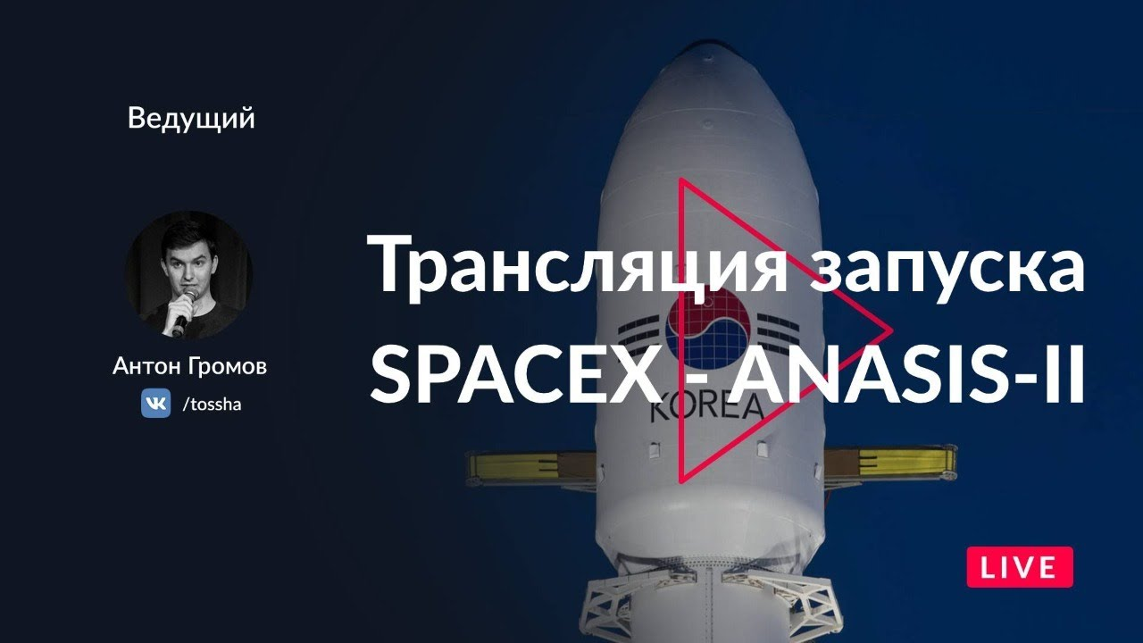 ЗАПУСК SPACEX FALCON 9 / ANASIS-II