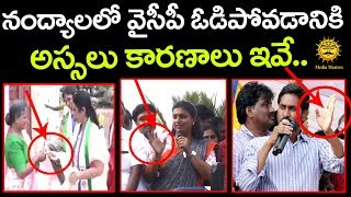 Shocking Reasons Behind YCP Defeat in Nandyal B...
