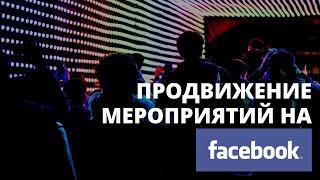 Продвижение мероприятий с помощью Facebook