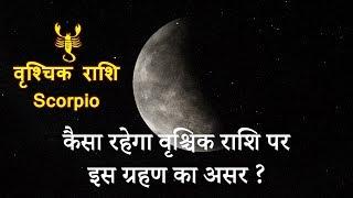 चंद्र ग्रहण का वृश्चिक राशि पर प्रभाव | Chandra Grahan Effects on Vrischik Rashi 2018