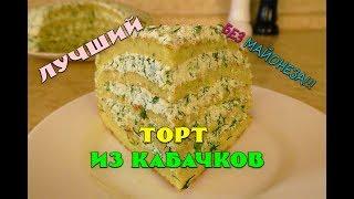 Кабачковый торт Лучший Рецепт  при похудении  Кабачковый торт Ем и худею Похудела на 35 кг