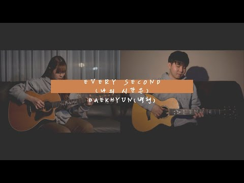 (baekhyun)-every-second-[record-of-youth-청춘기록-ost]---ang-ting-&-erica-cho-(safehse)
