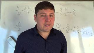 Математика 6 класс. 3 октября. Сокращение дробей 3