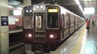 阪急電鉄8000系8000Fの早朝の花隈駅5時57分発快速急行梅田行き